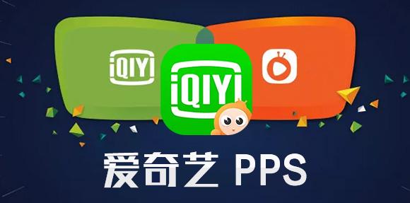 爱奇艺pps影音 V7.0.96.7232 官方版