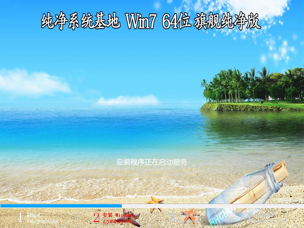 【纯净系统基地】 Windows 7 旗舰版 64位 (纯净版)