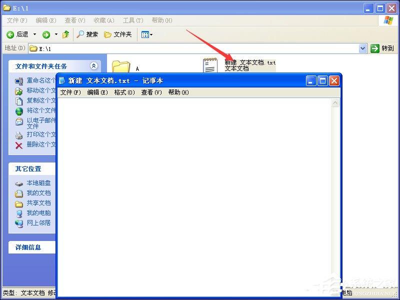 如何利用相对路径建立U盘文件的快捷方式?