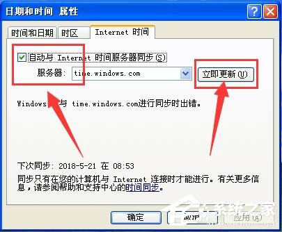 WinXP系统时间总是不对怎么办 WinXP系统时间总是不对解决步骤