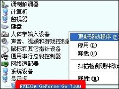 WinXP操作系统设置:[124]Driect 3D加速方法